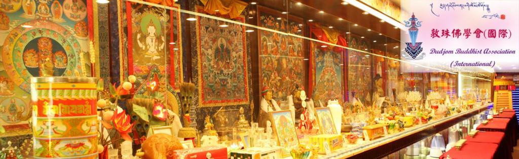 Dudjom Buddhist Association Altar - small