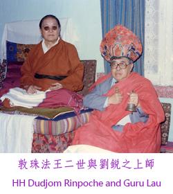 HH Dudjom Rinpoche and Guru Lau
