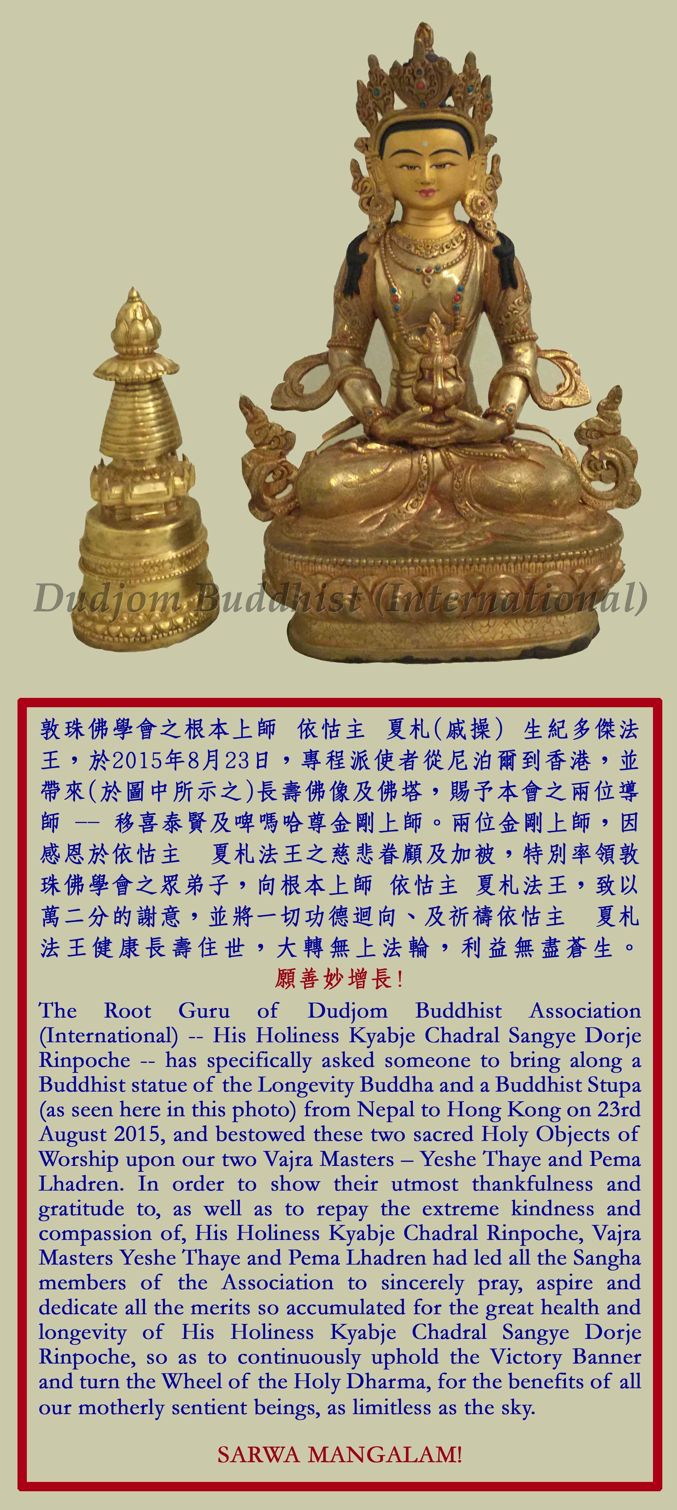 HH Kyabje Chadral Rinpoche's Bestowal of Longevity Buddha Statue & Chorten to Yeshe Thaye & Pema Lhadren (23 Aug 2015)