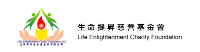 Logo of Life Enlightenment Charity Foundation