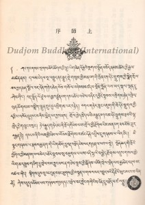 1 HH Dudjom Rinpoche's Preface on the Gudiebook on Narak Dong Truk Tantra translated by Guru Lau