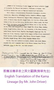 1 Mr. John Driver's Handwriting (1959)