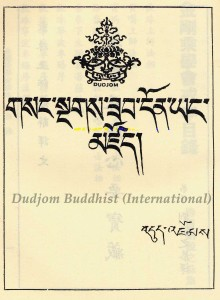 11 HH Dudjom Rinpoche's Naming of the Book on Silas