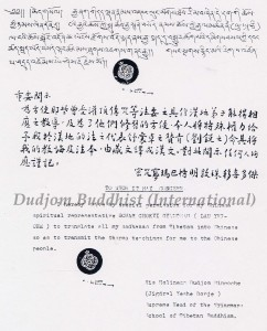 16 HH Dudjom Rinpoche's Letter of Authorization to Guru Lau (1984)