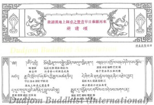 31 Prayer for the Swift Rebirth of Guru Lau's Tulku (in Chinese)-1