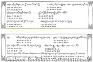 31 Prayer for the Swift Rebirth of Guru Lau's Tulku (in Chinese)-2