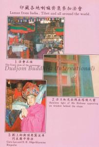 HH Dilgo Khyentse Rinpoche with Ven. Guru Lau at the Kudung Gompa (1989)