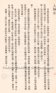 HH Dudjom Rinpoche's Preface on the Gudiebook on Narak Dong Truk Tantra translated by Guru Lau (in Chinese)
