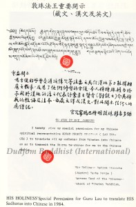 HH Kyabje Dudjom Rinpoche's Written Permission for Ven. Guru Lau's Translation of All Sadhanas