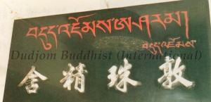 Name Plate of the Dudjom Ashram