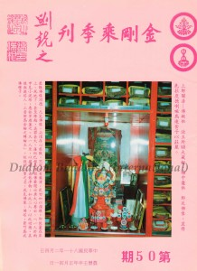 The Cover of the Vajrayana Quarterly Journal