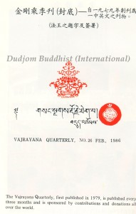 The Vajrayana Quarterly Journal Published by Ven. Guru Lau
