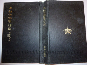 Translated & Edited Volume by Ven. Guru Lau (1)-small