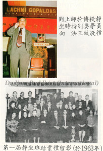 Ven. Guru Lau Taught the First Class of Tibetan Buddhist Meditation in 1963