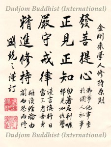 Ven. Guru Lau's Own Calligraphy on the Four Practicing Principles of Vajrayana Practitioners
