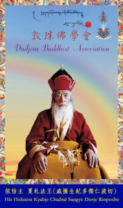 His Holiness Kyabje Chadral Rinpoche wirh name
